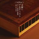 文豪とアルケミスト ピアノ独奏音樂集/坂本英城