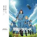 TVアニメ「空挺ドラゴンズ」Original Soundtrack/横山克