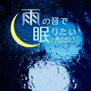 雨の音で眠りたい ~入眠サポート~/Relax World