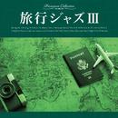 旅行ジャズIII/V.A