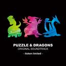 パズル&ドラゴンズ オリジナルサウンドトラック イトケン・リミテッド/伊藤賢治