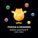 パズル&ドラゴンズ オリジナルサウンドトラック2 イトケン・リミテッド/伊藤賢治