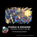 パズル&ドラゴンズ オリジナルサウンドトラック4 (7周年記念エディション) - Single/伊藤賢治