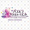 パズドラ バトルトーナメント オリジナルサウンドトラック/伊藤賢治