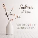 お家で楽しむ春日和 - 心が和むジャズピアノ/Relax α Wave