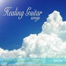 免疫力を高めるヒーリング・ギターリラクゼーション/Relax World