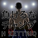 負けるなチャンプ/H ZETTRIO