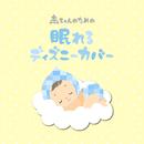 赤ちゃんのための眠れるディズニーカバー/Relax α Wave