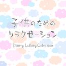 子供のためのリラクゼーション - Disney Lullaby Collection/Relax α Wave