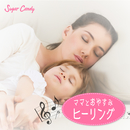 ママとおやすみヒーリング/Relax World