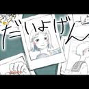 だいよげん feat.鏡音リン/みきとP