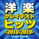 洋楽グレイテスト・ヒッツ -2010-2019-/DJ TRIBE