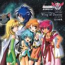 Wing of Destiny/富田麻帆