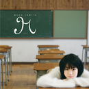 M[エム]/富田麻帆