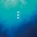 深海燈/ココロオークション