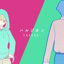 ハルジオン/YOASOBI