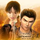 シェンムー I&II サウンドコレクション/SEGA