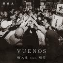 VUENOS feat. 般若/輪入道