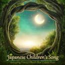 心と身体に優しい森のオルゴール・ベスト~童謡コレクション/Relax World