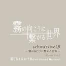 schwarzweiβ~霧の向こうに繋がる世界~(Game Ver.)/霜月はるか†Revo(Sound Horizon)