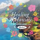 HEALING HAWAII COLLECTION Akahai/RELAX WORLD