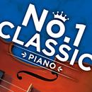 NO.1 CLASSIC ~PIANO~/V.A