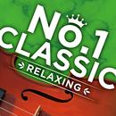NO.1 CLASSIC ~RELAXING~/V.A