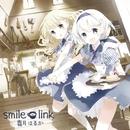 smile link/霜月はるか