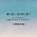 願ノ河/星の咲く道で/吉岡亜衣加