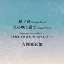 願ノ河(Game ver.)/星の咲く道で(Game ver.)/吉岡亜衣加