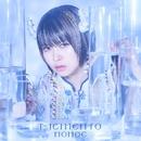 TVアニメ「Re:ゼロから始める異世界生活」2nd seasonエンディングテーマ「Memento」/nonoc