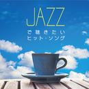 JAZZで聴きたいヒット・ソング/JAZZ PARADISE