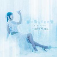 舞い降りてきた雪/恋とプロデューサー featuring Konomi Suzuki