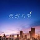 夜明乃唄/Rin音