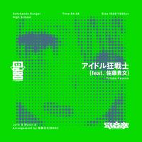 アイドル狂戦士(feat.佐藤貴文)