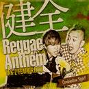 健全Reggae Anthem feat.J-REXXX/TAK-Z