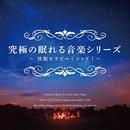 究極の眠れる音楽シリーズ 快眠セラピー ~ジャズ~/V.A