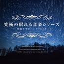 究極の眠れる音楽シリーズ 快眠セラピー ~クラシック~/V.A