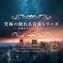 究極の眠れる音楽シリーズ 快眠セラピー ~ピアノ~/V.A