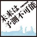 未来は予測不可能/THE リマインズ
