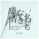 名もなき感情~N.I.L 1979 Remix~/ウソツキ