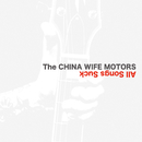 All Songs Suck/THE CHINA WIFE MOTORS