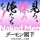 Naked Men 見ろ、裸の俺たちを!/デーモン閣下