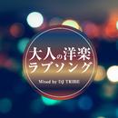 大人の洋楽ラブソング/DJ TRIBE