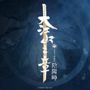 ミュージカル「陰陽師」~大江山編~オリジナルサウンドトラック/佐橋 俊彦