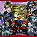 真・三國無双6 烈星・衝天煌舞/Various Artists