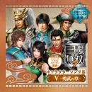 真・三國無双7 キャラクターソング集V ~勇武の章~/Various Artists