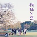 枸橘と恋/Four o'clocks