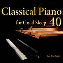 ぐっすり眠れるクラシックピアノ定番40選/JAZZ RIVER LIGHT