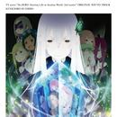 TVアニメ「Re:ゼロから始める異世界生活」2nd season サウンドトラックCD/末廣健一郎